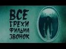 КИНОГРЕХИ и КИНОЛЯПЫ - Звонок 2002