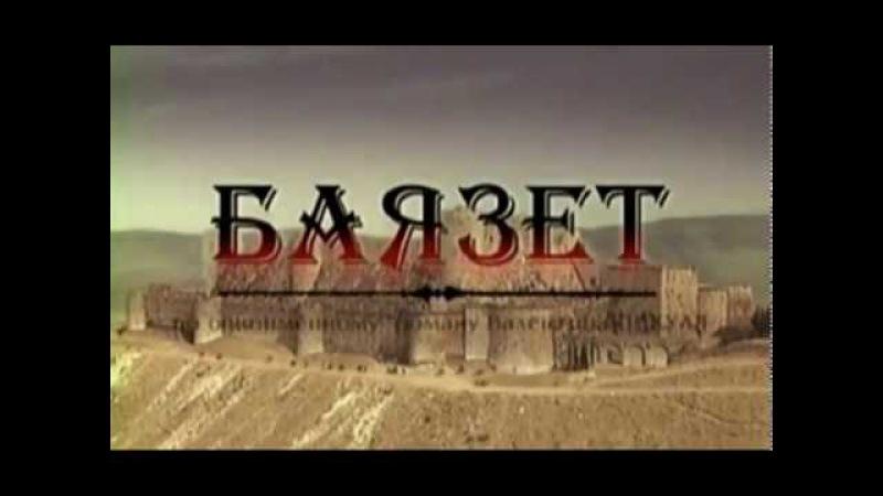 Слава Степанян и актеры МосАрмТеатра в фильме Баязет