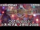 Что Где Когда Юбилейн. серия 2005г., осень, 1-я игра от 29.10.2005 интеллектуальная игра