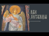 Иже Херувимы... голос отца Сергия. (фрагмент музыкального альбома - Знаменный рас ...