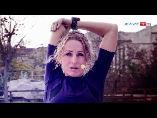 Просыпайся вместе с нами! (4) Утренняя зарядка от Евпатория ТВ