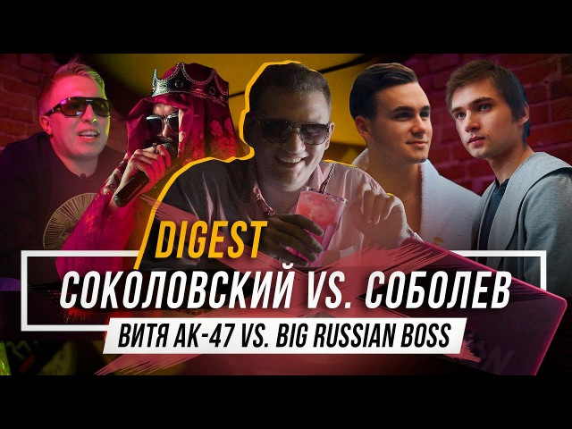 DIGEST 6. КУЗЬМА реакция на Соколовский vs. Соболев и Витя АК-47 vs. Big Russian Boss vsrap