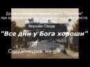 Сергей Есенин, О, Матерь Божия