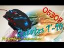 ✔ Обзор ✔ Игровая мышка Zelotes T90