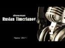 Ведущий Руслан Тимерланов ! Спасибо за видео Айнуру Сираеву!