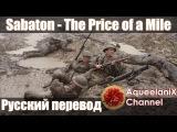 Sabaton - The Price of a Mile - Русский перевод Субтитры