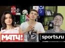 МатчТВ vs Дудь / Спиннеры от Роналдиньо / Что мне ответил Краснодар