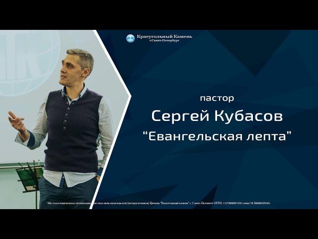 пастор Сергей Кубасов - Евангельская лепта