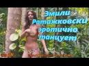 ЛУЧШИЕ ПРИКОЛЫ ФЕЙЛЫ ШУТКИ Эротический танец с Эмили Ратажковски !😁 Смешно...