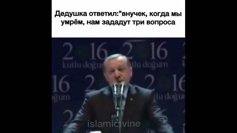 Аллаху акбар!