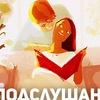 Подслушано у замужних Архангельска