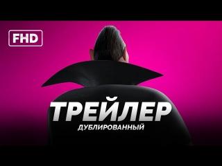 DUB   Трейлер №1: «Монстры на каникулах 3» / «Hotel Transylvania 3», 2018