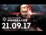 [Игровые новости] Ещё Больше Минералов 21.09.2017