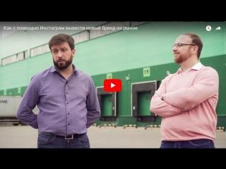 Почему дистрибьютор испанских ароматизаторов выбрал Инстаграм из всех интернет-каналов привлечения клиентов