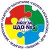 Центр дополнительного образования №5