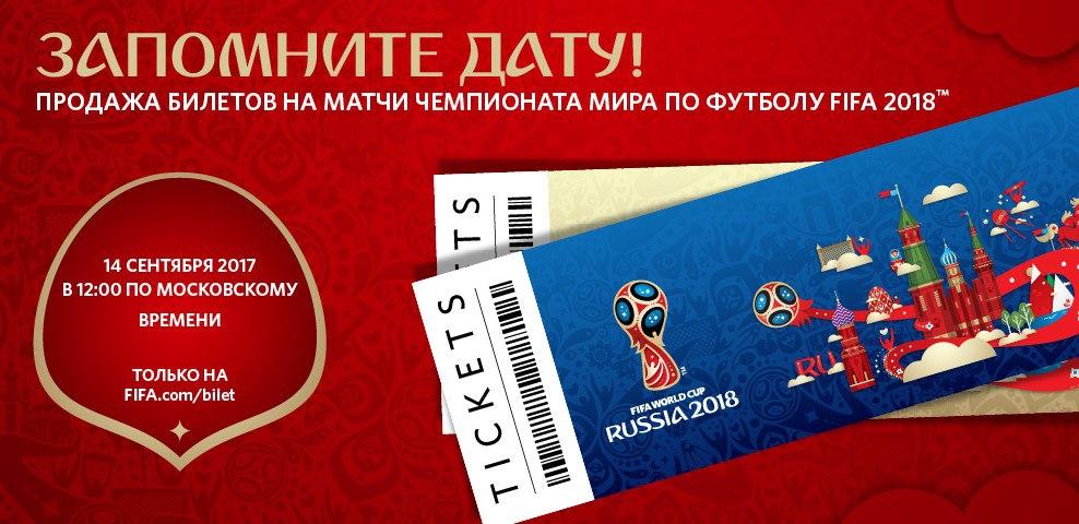 Чемпионат Мира По Футболу 2018 Билеты Когда Купить Официально