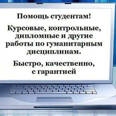 Курсовые и дипломные работы г Мариуполь ВКонтакте
