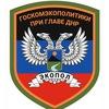 Госкомэкополитики при Главе ДНР
