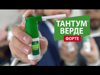 Тантум® Верде Форте от боли в горле