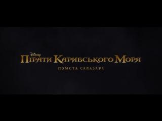 Пираты Карибского моря 5 на украинском трейлер 2. Пірати Карибського моря׃ Мерці не розповідають казок