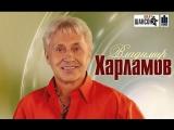 Владимир Харламов - Моя любимая
