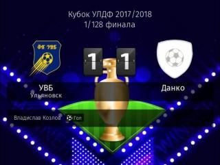 Кубок УЛДФ. Данко 1-1 УВБ [по пен.1-4] (4-ый отрезок)