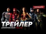DUB | Трейлер №3: «Лига Справедливости» / «Justice League», 2017