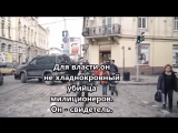 Майдановец рассказывает, как убил двоих силовиков в затылок
