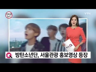 [YTN News] BTS mentioned for their I Seoul U advertisement, promoting tourism in Seoul, South Korea
