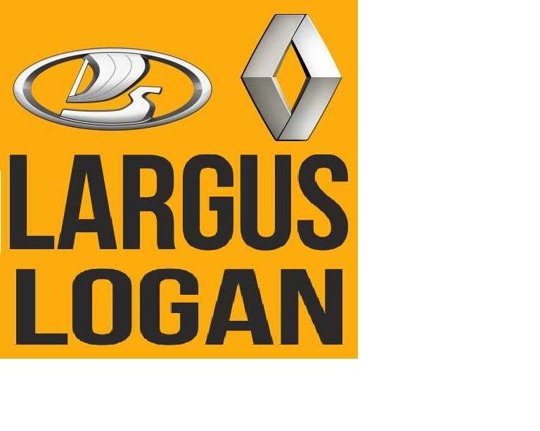 Автозапчасти Largus Logan Фото (Коломна) запчасти Логан в Коломне запчасти Ларгус в Коломне