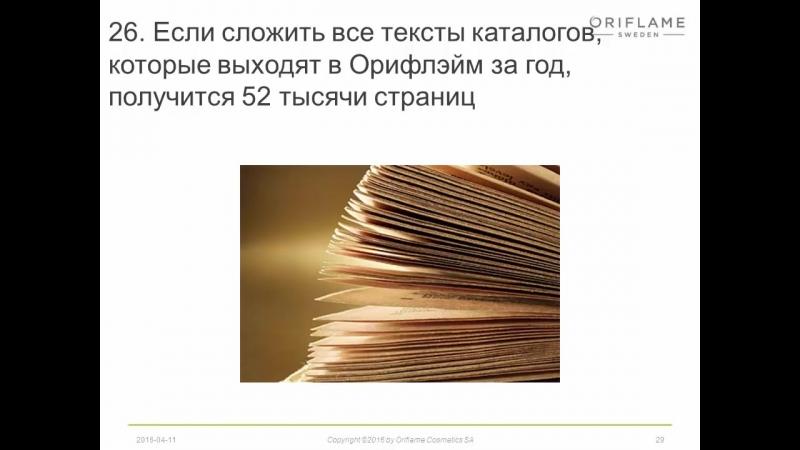 50 фактов гордости компании Орифлейм (1)