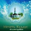 Мечеть Куддус Казань (за КанАвто)