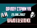 INDIVIDUUM VK STREAM: 23.08.2017