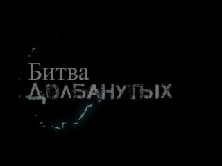 Битва Долбанутых Заставка ver.2