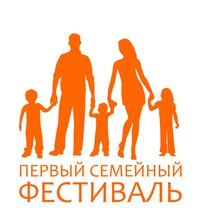 Первый семейный фестиваль