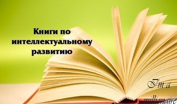 3 отличные книги по интеллектуальному развитию  1 «Научи себя думать