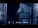 По ту сторону двери Тизер