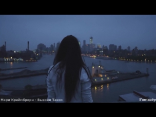 Мари Краймбрери - Вызови Такси (Video Edit)