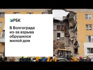 В Волгограде из-за взрыва обрушился жилой дом