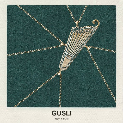 Guf альбом GUSLI