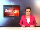 Новости Ишимбая от 12 октября 2017 года ( на башкирском языке )