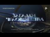 Загадки человечества. 40 выпуск (24.08.2017) HD