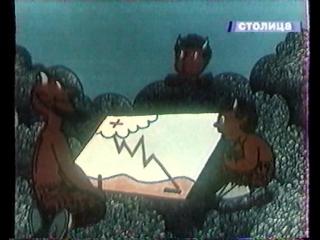 Сотворение мира (Чехословакия- Франция, 1958) полнометражный мультфильм, дубляж, советская прокатная копия