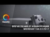 Впечатления от конференции Microsoft на Е3 2017