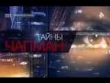 Тайны Чапман - Проклятые клады ( 25.08.2017 )