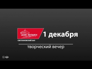 Владимир Познер - ММДМ - 1 декабря 2017 г.