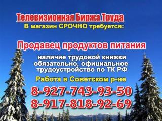 20 января_19.20_Работа в Самаре_Телевизионная Биржа Труда