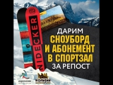 Итоги совместного конкурса репостов с Адреналином 15.11.17г