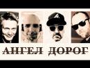 Ангел дорог На прилив 30 04 2017г фестиваль Оттепель Северодвинск