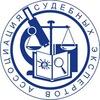 АССОЦИАЦИЯ СУДЕБНЫХ ЭКСПЕРТОВ